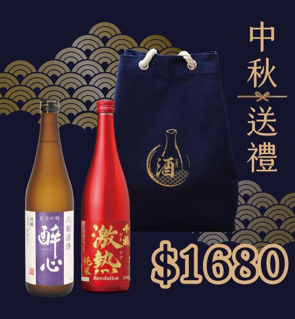 【中秋送禮】精選地酒禮袋組合