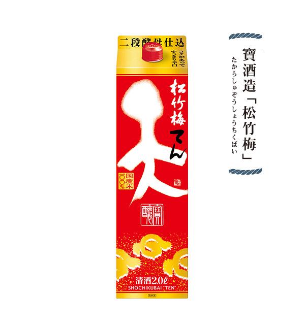 松竹梅 天清酒 2000ml
