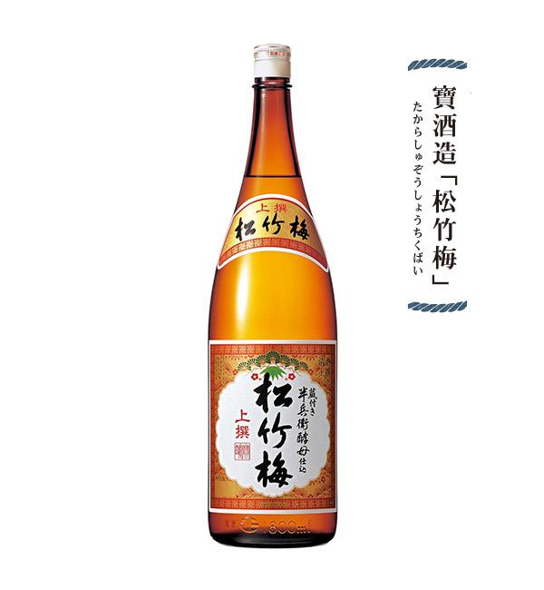 松竹梅 上撰清酒 1800ml