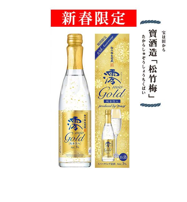 松竹梅白壁藏澪MIO<GOLD2020>氣泡清酒 300ml