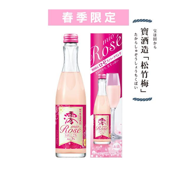 松竹梅白壁藏澪MIO<ROSE>氣泡清酒 300ml