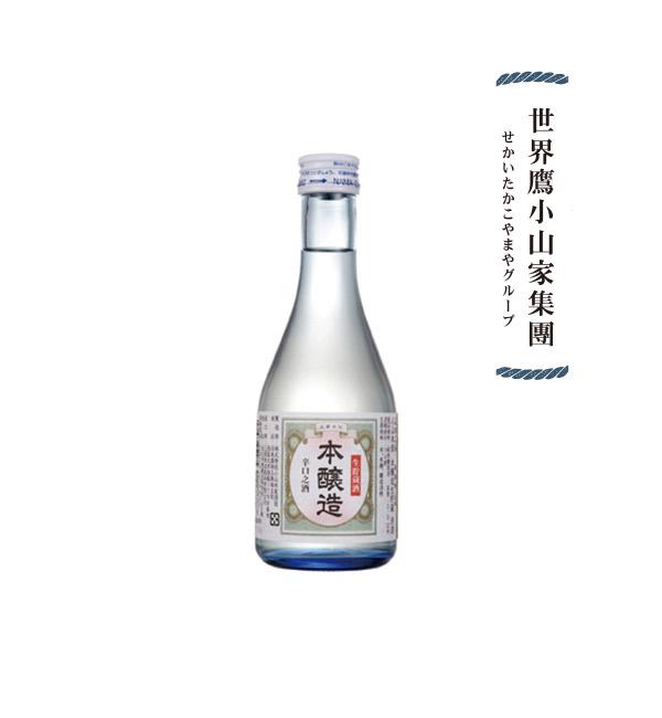 小山本家 本釀造生貯藏清酒 300ml