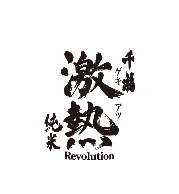 千福 激熱 純米Revolution 720ml