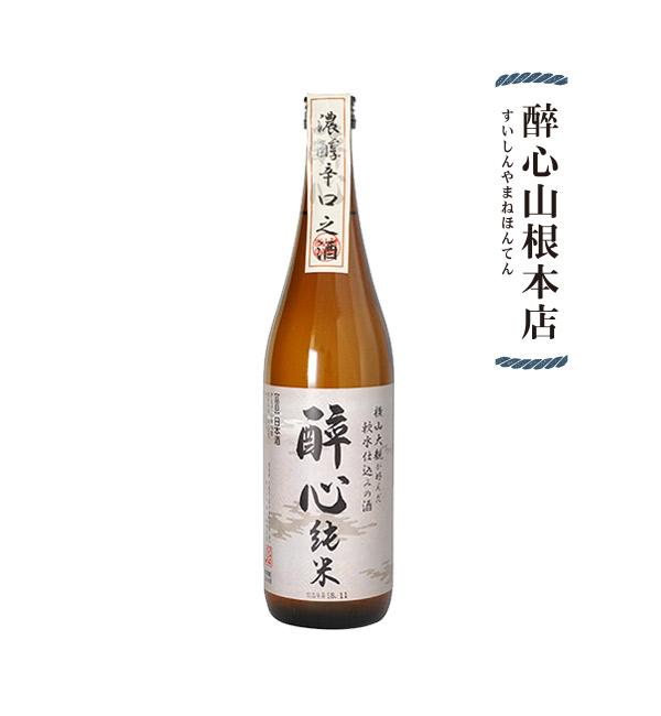 醉心 純米酒 濃醇辛口 720ml
