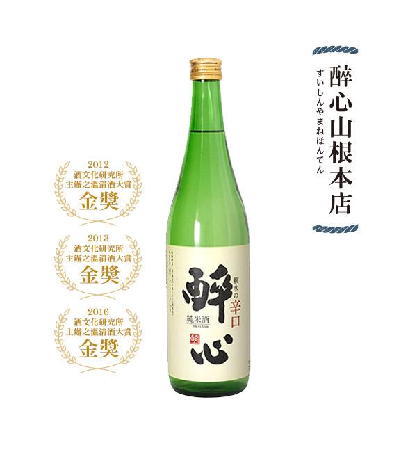 醉心 軟水辛口純米酒 720ml