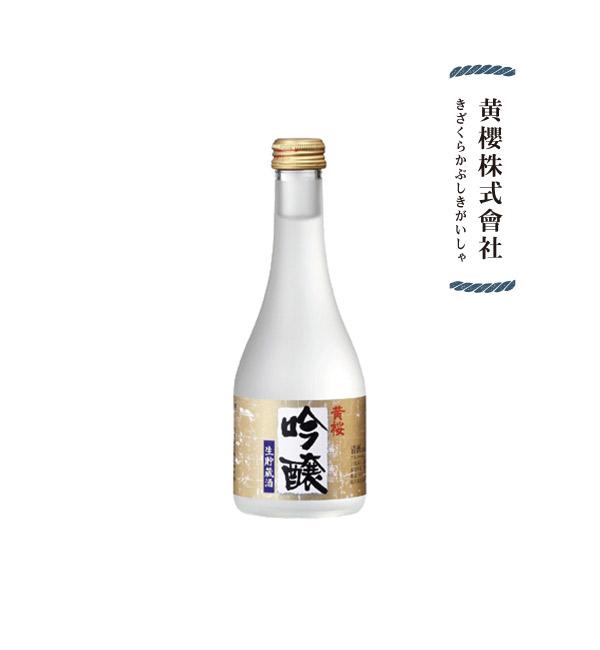 黃櫻 吟釀生貯藏清酒 300ml