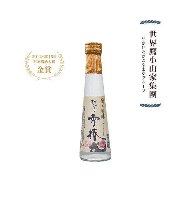 越乃雪椿 純米吟釀「花」 200ml