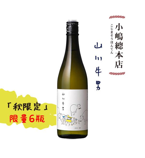 山川光男【2021年 秋】山川牛男 出羽燦燦 720ml