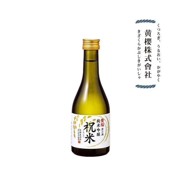 黃櫻 京之滴 祝米純米吟釀清酒 300ml