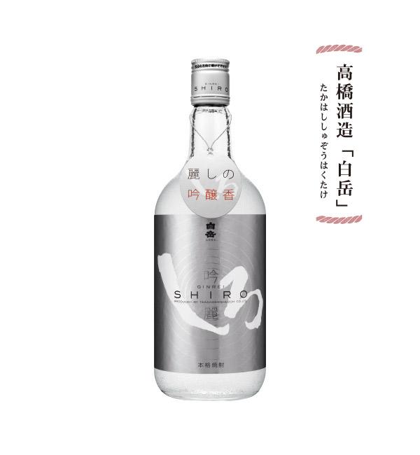 白岳(銀) 吟麗本格燒酎 720ml