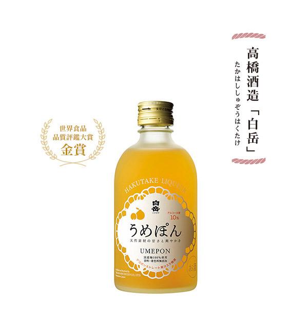 白岳 古早蜜柑酒 300ml