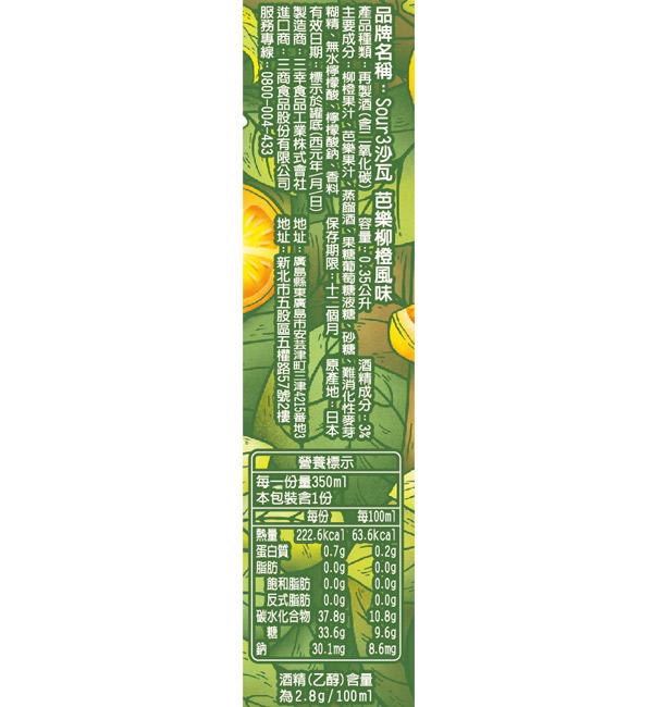 SOUR3沙瓦 芭樂柳橙風味 350ml(24入)