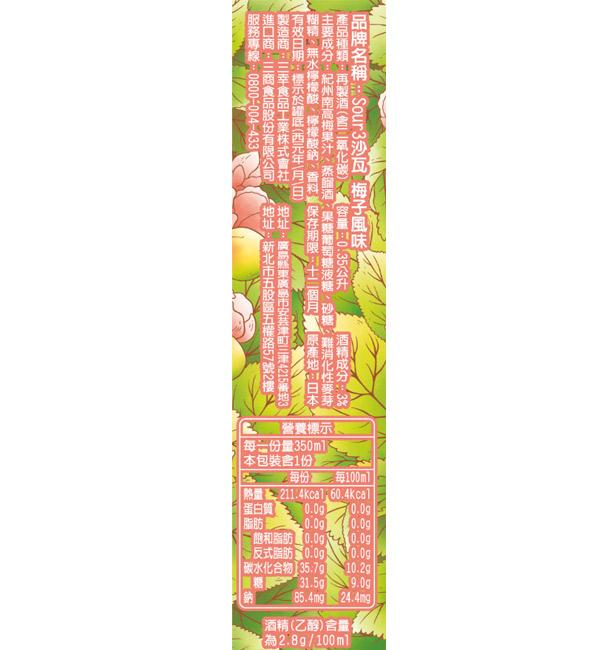 SOUR3沙瓦 梅子風味 350ml(24入)
