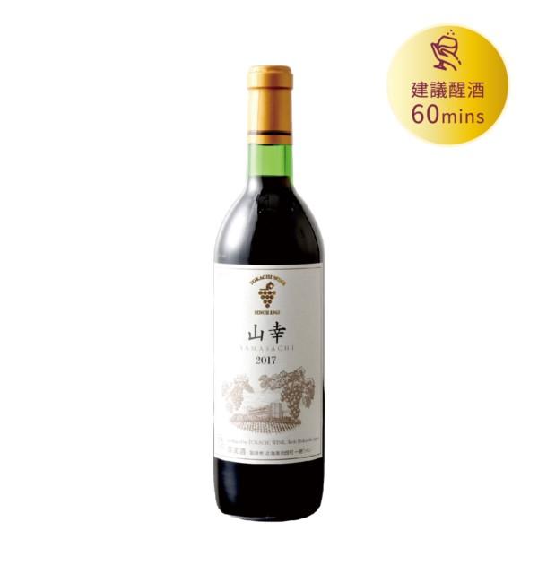 十勝 山幸紅葡萄酒 720ml