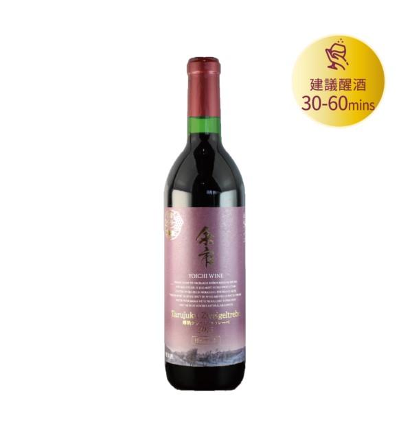 余市 樽熟茨威格紅葡萄酒 720ml