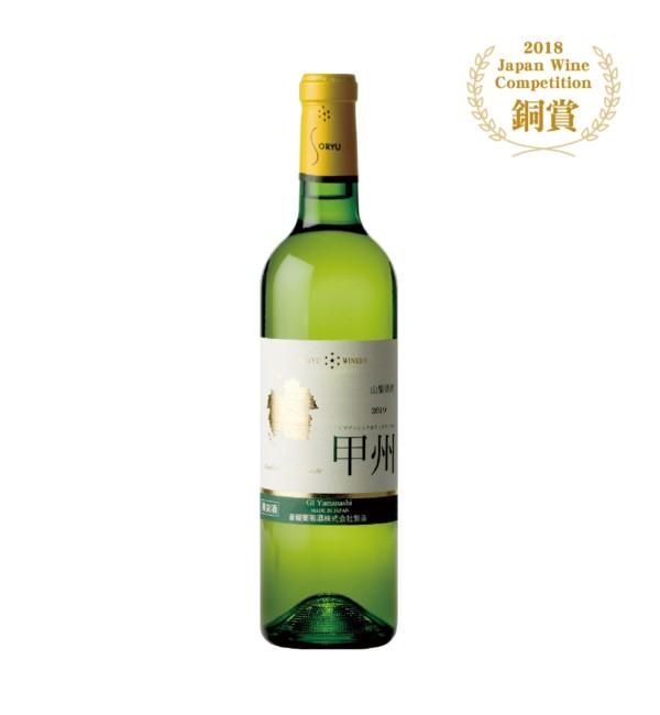 蒼龍 傳統風味甲州白葡萄酒 GI 720ml