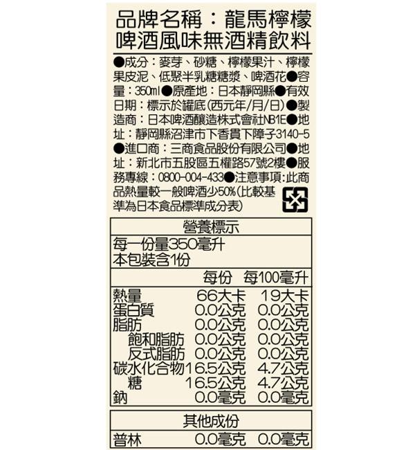 Nippon Beer 龍馬檸檬 啤酒風味無酒精飲料 350ml(24入)
