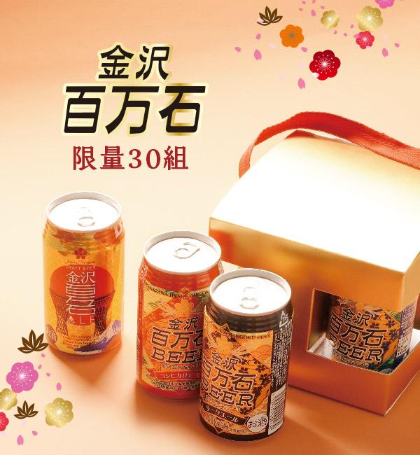 金澤百萬石 日本精釀啤酒禮盒 4入組