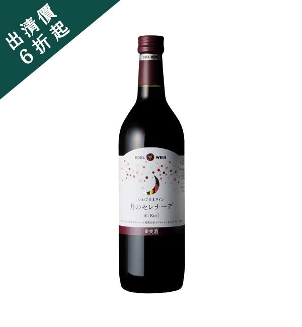 EDEL WEIN 月之小夜曲 紅葡萄酒 720ml