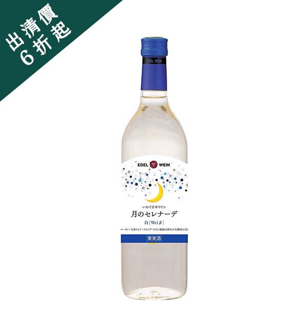 EDEL WEIN 月之小夜曲 白葡萄酒 720ml