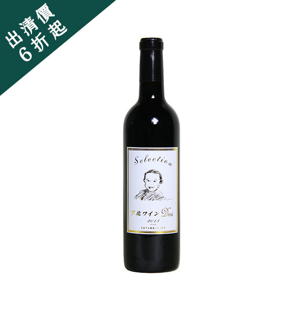 下北 Deni紅葡萄酒Selection 720ml