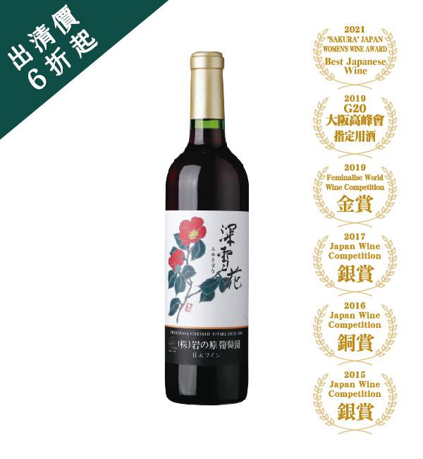 岩之原 深雪花紅葡萄酒 720ml