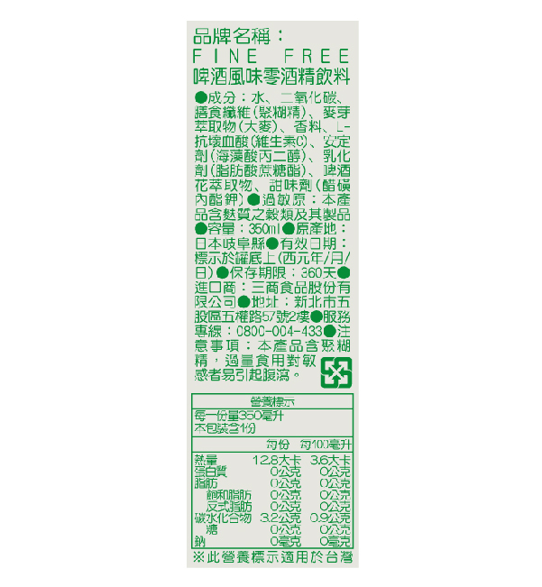 FINE FREE 啤酒風味零酒精飲料 350ml(24入)
