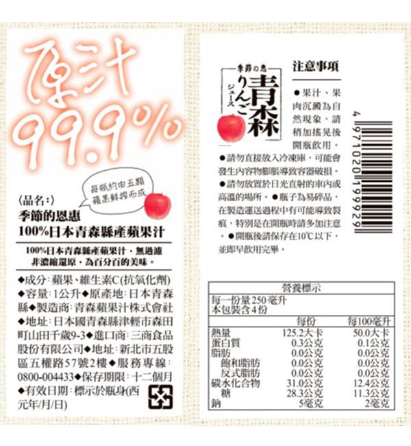 100%日本青森縣產蘋果汁 1000ml