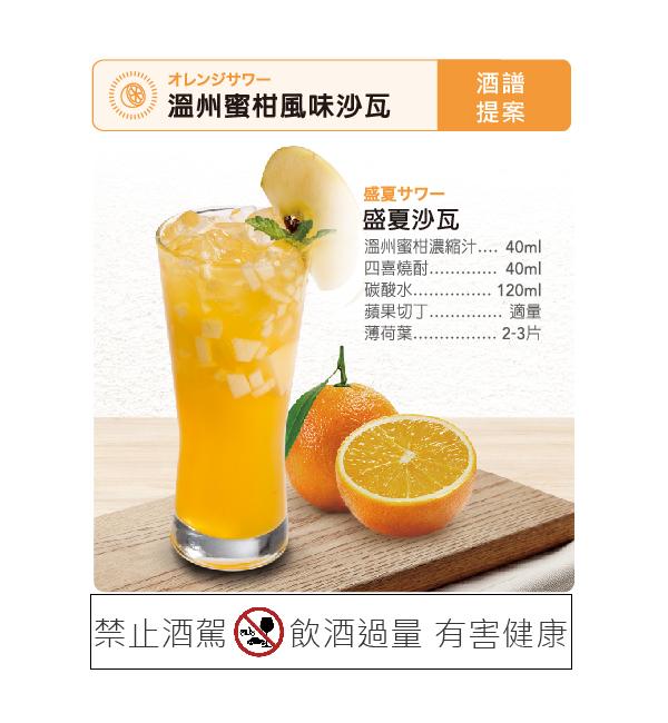 三田飲料 溫州蜜柑綜合濃縮汁 1000ml