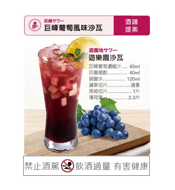 三田飲料 巨峰葡萄濃縮汁 1000ml