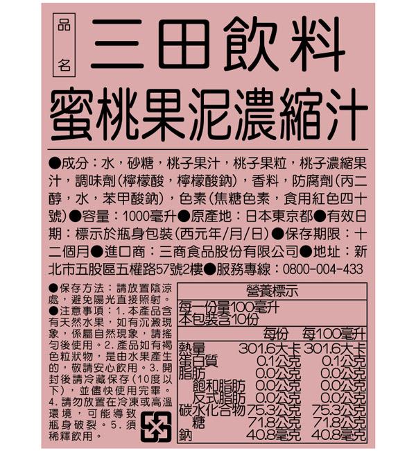 三田飲料 蜜桃果泥濃縮汁 1000ml