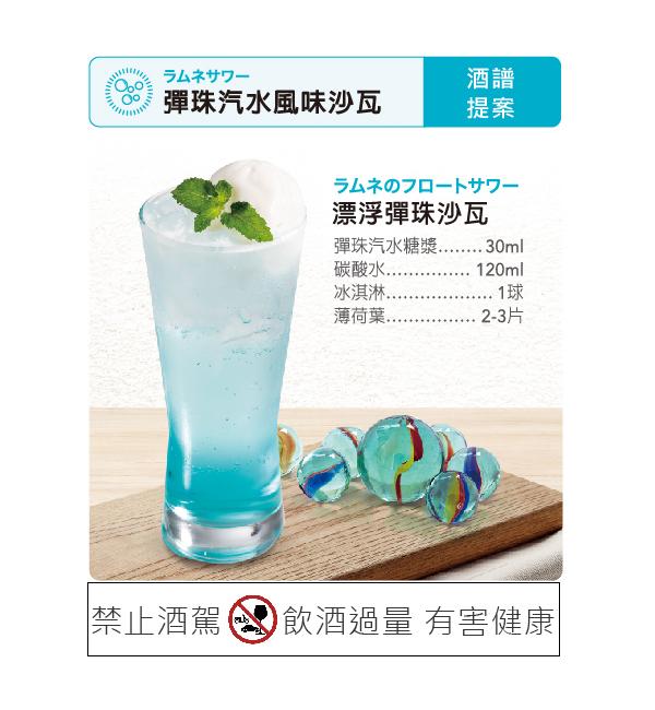 三田飲料 彈珠汽水糖漿 1000ml