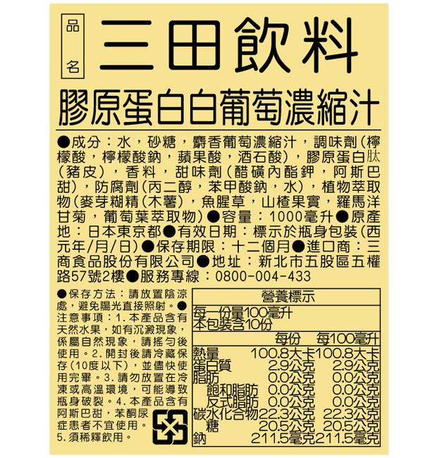 三田飲料 膠原蛋白白葡萄濃縮汁 1000ml