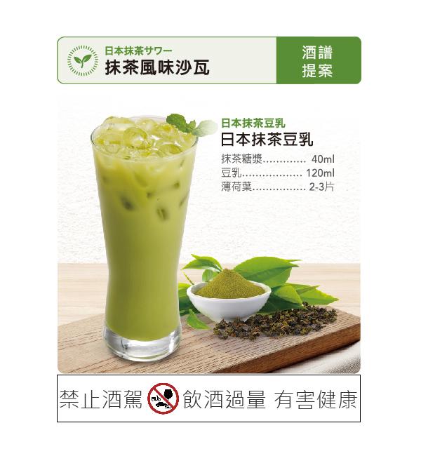 三田飲料 抹茶糖漿 1000ml
