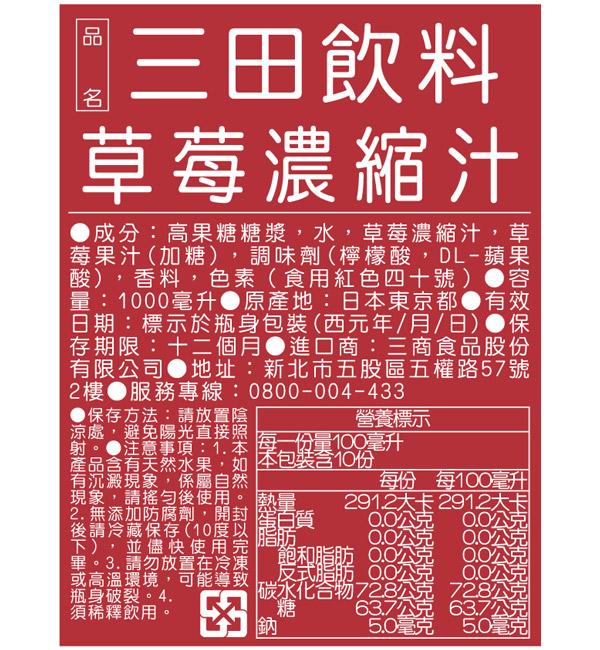 三田飲料 草莓濃縮汁 1000ml