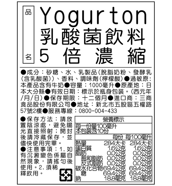 Yogurton乳酸菌飲料 5倍濃縮