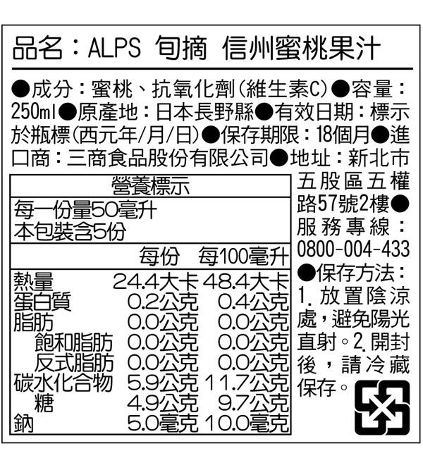 ALPS 旬摘 信州蜜桃果汁 250ml