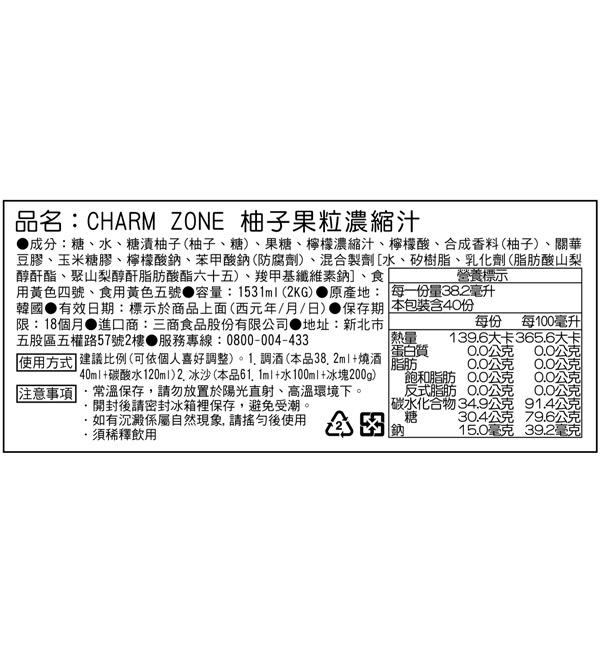CHARM ZONE 柚子果粒濃縮汁 2kg