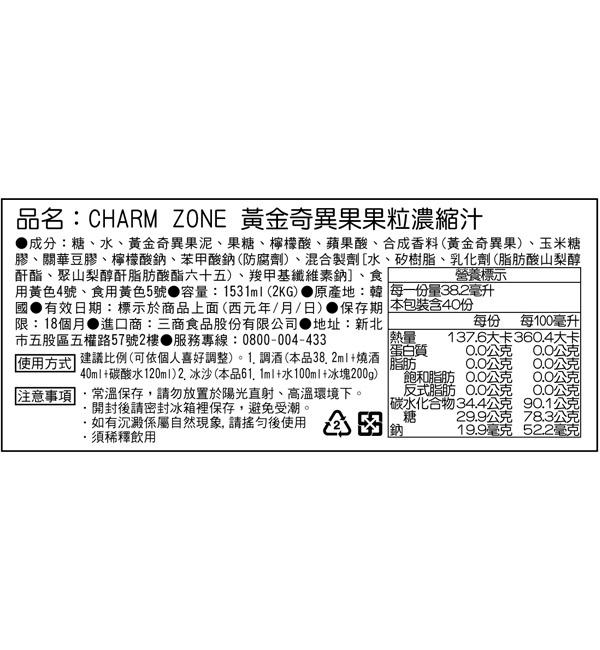 CHARM ZONE 黃金奇異果果粒濃縮汁 2kg