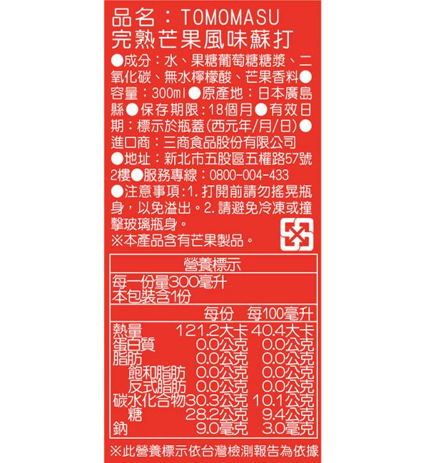 TOMOMASU 完熟芒果風味蘇打 300ml (24入)