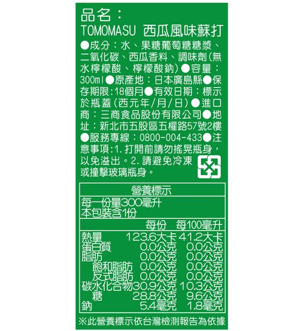 TOMOMASU 西瓜風味蘇打 300ml (24入)