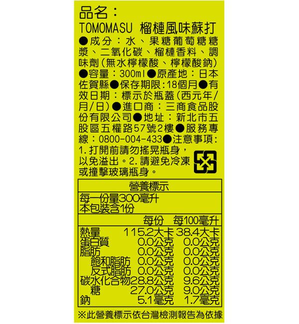 TOMOMASU 榴槤風味蘇打 300ml (24入)