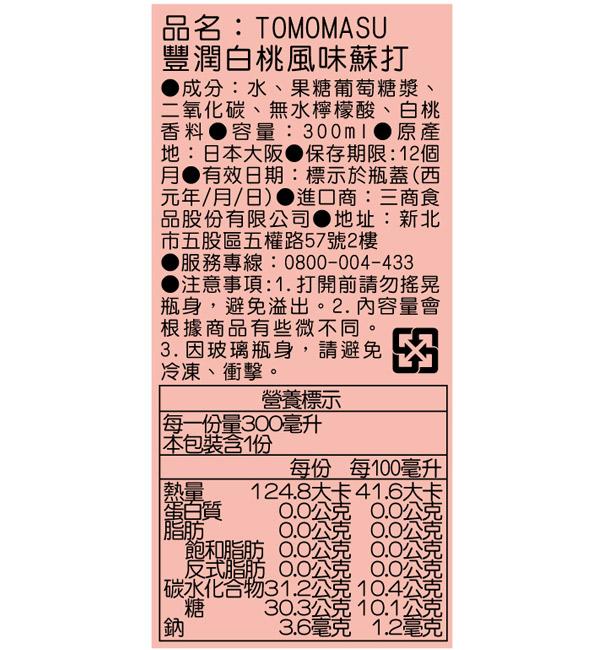 TOMOMASU 豐潤白桃風味蘇打 300ml (24入)