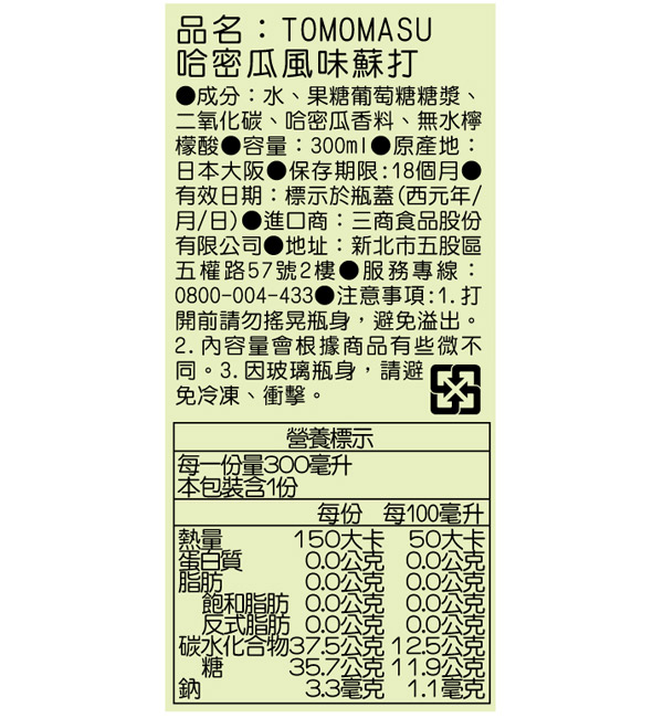 TOMOMASU 哈密瓜風味蘇打 300ml (24入)