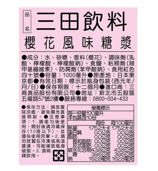 三田飲料 櫻花風味糖漿 1000ml