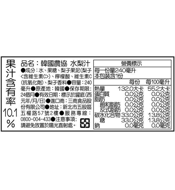 韓國農協 水梨汁 240ml(12入)