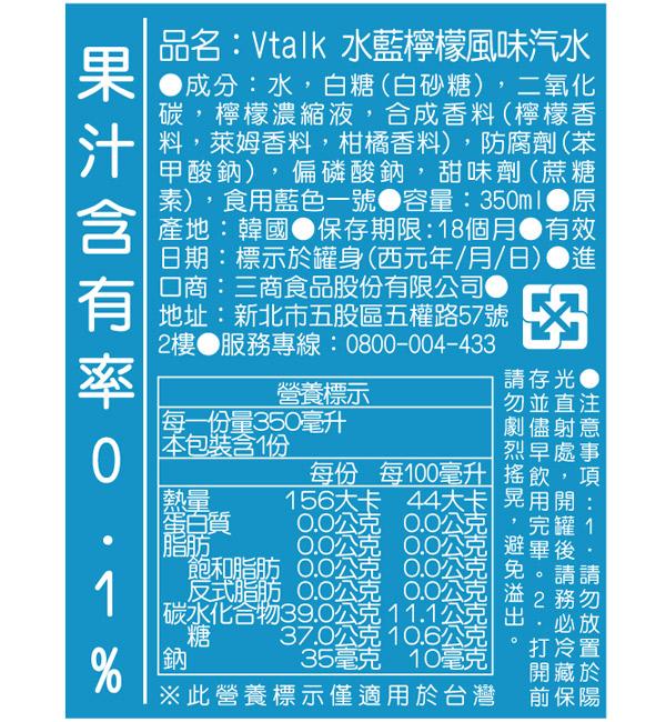 Vtalk 水藍檸檬風味汽水 350ml (24入)