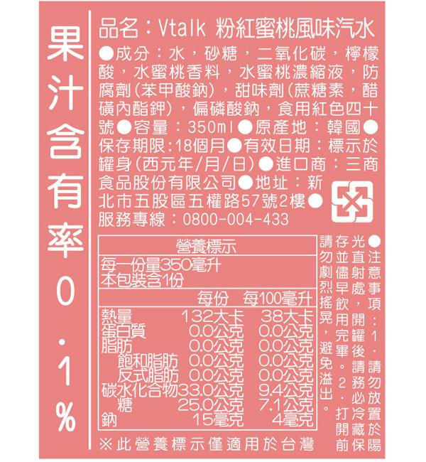 Vtalk 粉紅蜜桃風味汽水 350ml (24入)