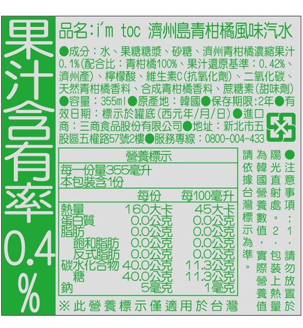 i'm toc 濟州島青柑橘風味汽水 355ml (24入)