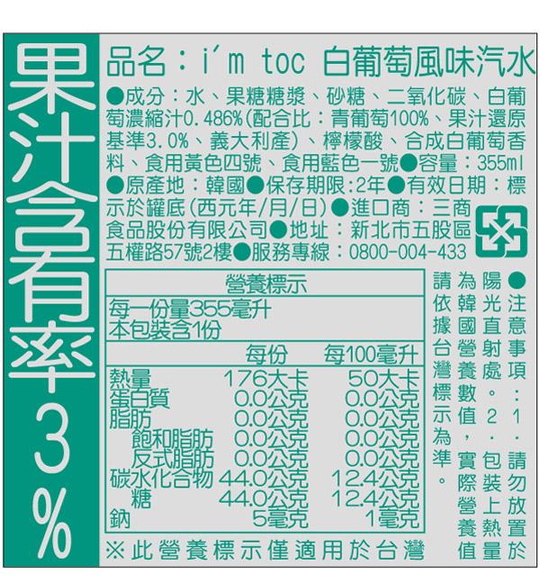 i'm toc 白葡萄風味汽水 355ml (24入)